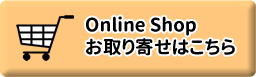 Online Shopはこちら