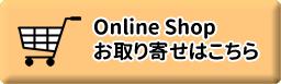 Online Shopはこちら