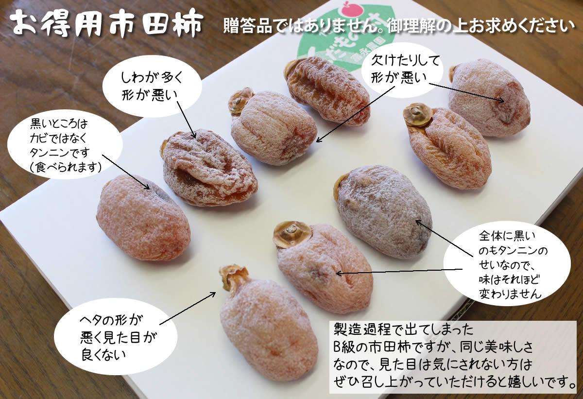製造過程で出てしまった B級の市田柿ですが、同じ美味しさ なので、見た目は気にされない方は ぜひ召し上がっていただけると嬉しいです。